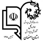 آموزش و پرورش استان اصفهان
