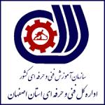 فنی حرفه ای استان اصفهان